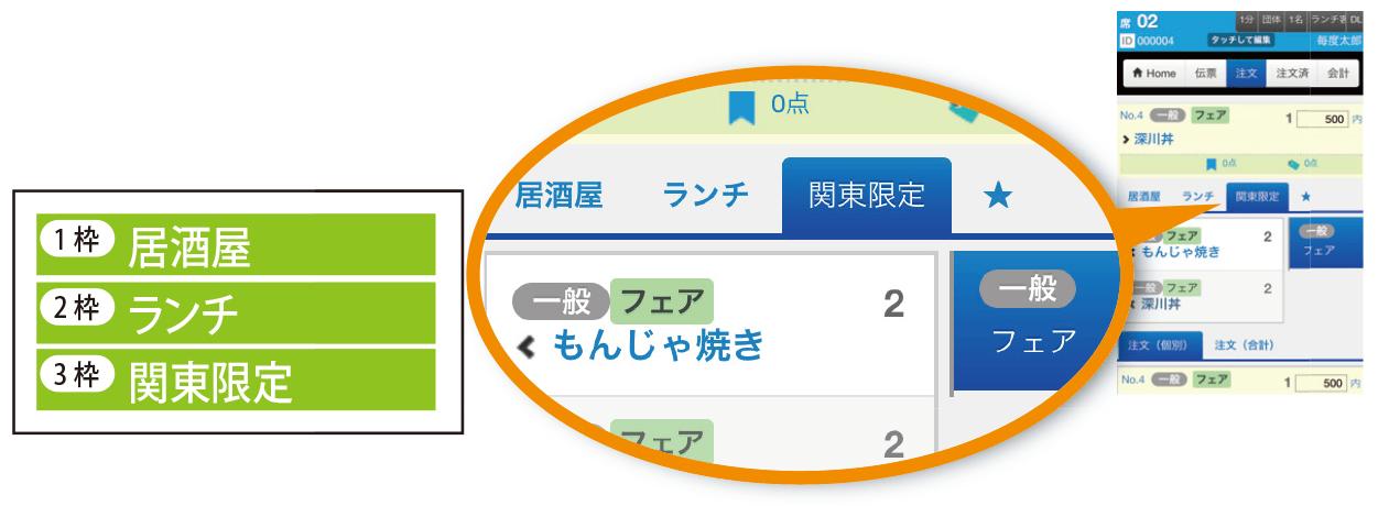 【店舗設定】
