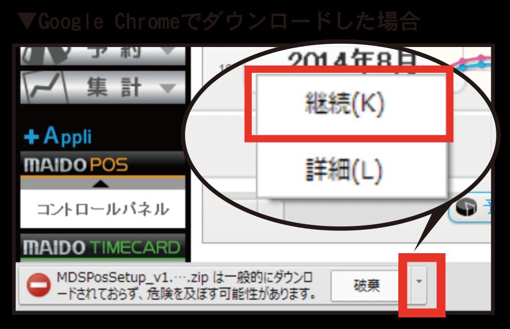 ▼Google Chromeでダウンロードした場合