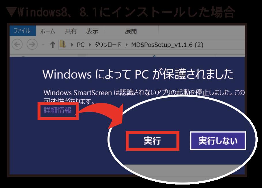 ▼Windows8、8.1にインストールした場合