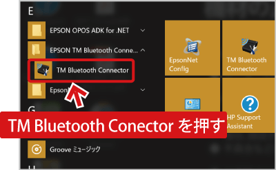 「EPSON TM Bluetooth Connecter」を立ち上げます。