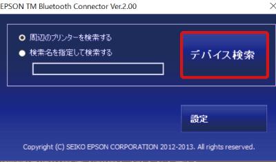 「デバイス検索」を押し、プリンターを検索します。