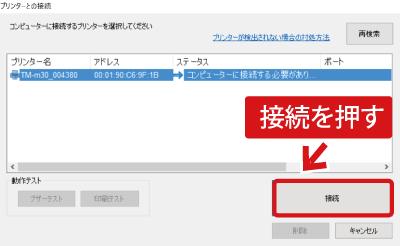 表示されているプリンターを選択し、「接続」を押します。