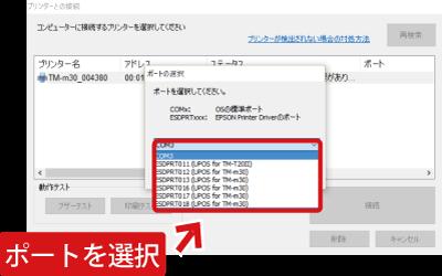 ポート選択に表示されているポートを押し、「ESDPRT***(UPOS for TM-◯◯◯)」に変更します。