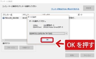変更後、「OK」を押します。