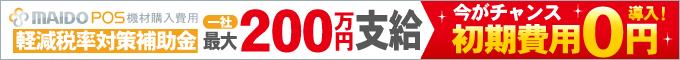 20万円負担減