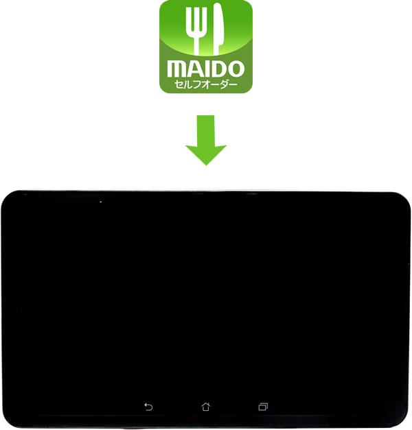 タブレット端末に「MAIDO SELF」アプリをインストールする